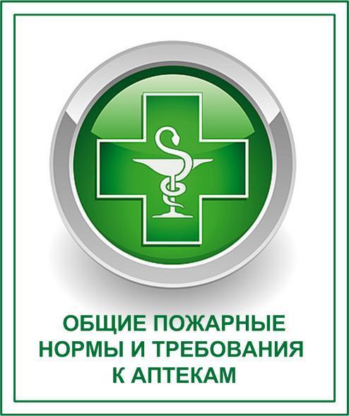 Аптеке по мерам безопасности пожарной в инструкция