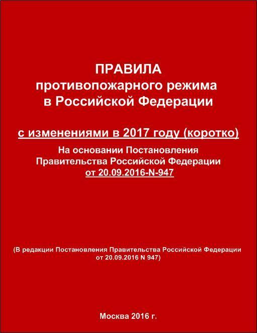 Правила противопожарного режима в рф скачать pdf